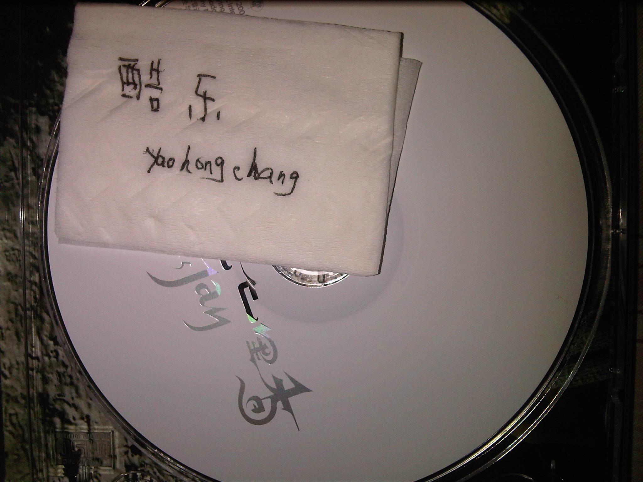 周杰伦 七里香 2004.8.3 CD镜像 bin cue 417MB 百度网盘图片