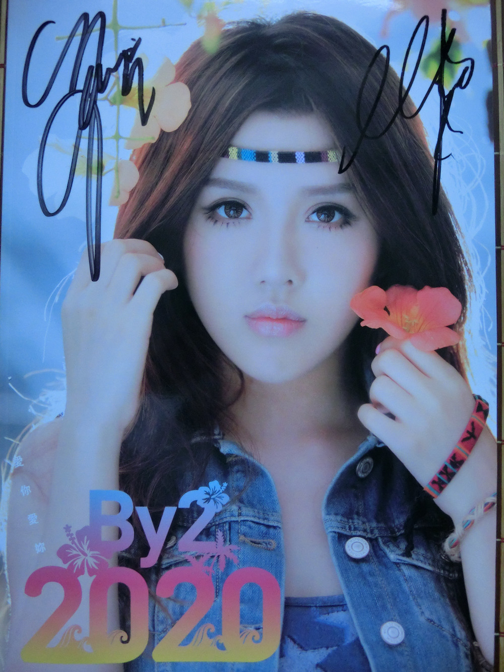 by2《2020爱你爱你》ep 2012年8月3日 台预售双签名版